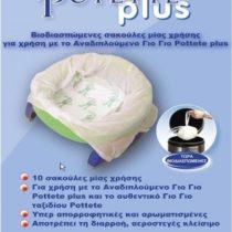 Βιοδιασπώμενες Σακούλες Αναπλήρωσης Potette Plus - Bebe Home Βρεφικά Είδη