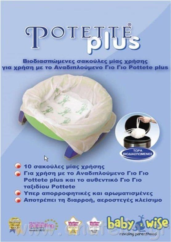 Βιοδιασπώμενες Σακούλες Αναπλήρωσης Potette Plus