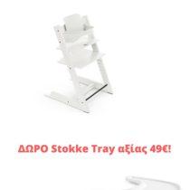 Stokke Promotion Tripp Trapp White